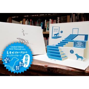 立體卡/日本長者町藍晒圖-Pop-up Card-ChojamachiBlue Print(愛知三年展限定)