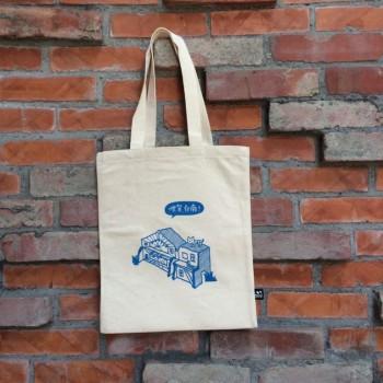 哩賀,台南! 帆布包-海安藍晒圖 OLD HOUSE BAG