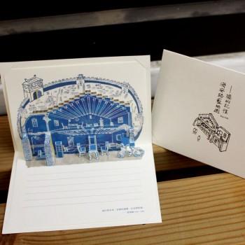 立體卡-海安路藍晒圖《牆的記性》Pop-up Card- Hai An RoadBlue Print《The memory ofwall》